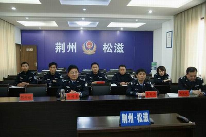 公安局会议室背景墙; 松滋市公安局民警参加荆州市局
