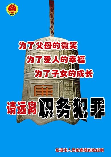 第十四个党风廉政建设教育宣传月活动展板